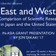 East and West: A Comparison of Scientific Research in Japan and the United States: In-Asia Grant Presentation by Jun Takaki
