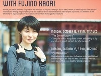 Bilingual Readings with Fujino Kaori