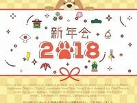 "JASO 2018 New Year Celebration ""Shinnenkai"""
