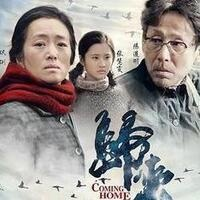 "2018 International Film Festival: ""Coming Home"" (Chinese)"
