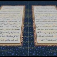The Art of Omani Quranic Illumination and Calligraphy