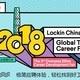 Lockin China Global Talents Career Fair