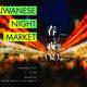 Taiwanese Night Market by MiT@RISD X Brown BTS X JWU TSA