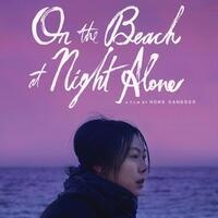 FLU Special Screening: On the Beach at Night Alone (2017) Dir. Hong Sang-soo