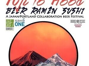 Fuji to Hood Beer Festival