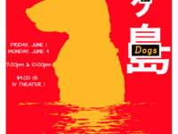 Magic Lantern Films Presents: Isle of Dogs
