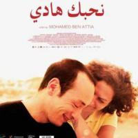 Arabic Film Series:  Hedi