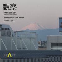 観察 (Kansatsu) Opening Reception