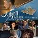 From Hong Kong, Meet the Filmmakers of ASIAN POP-UP CINEMA