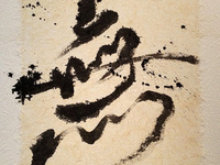 Mindfulness Series: Sho do - Japanese Calligraphy as Meditation