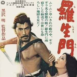 Friday Night Film Series: RASHOMON