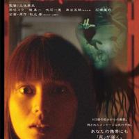 Japanese Horror Film Series: One Missed Call | Interdisciplinary Programs